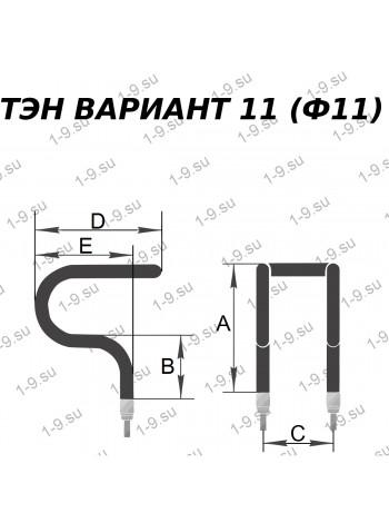 Купить ТЭН форма 11 (ф11)