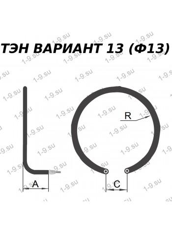 Купить ТЭН форма 13 (ф13)
