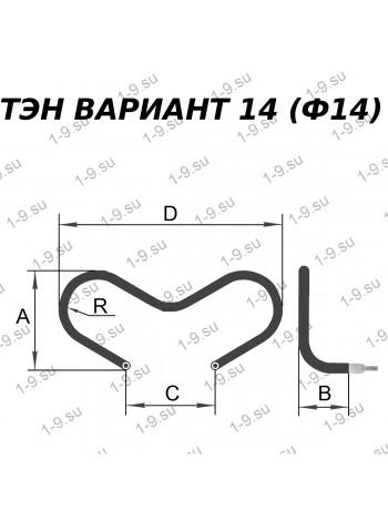 Купить ТЭН форма 14 (ф14)