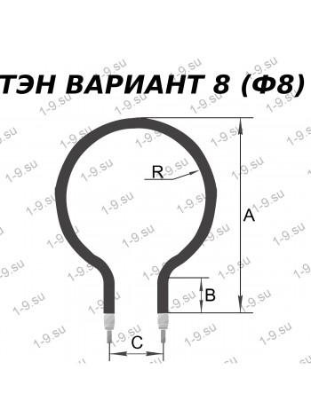 Купить ТЭН форма 8 (ф8)