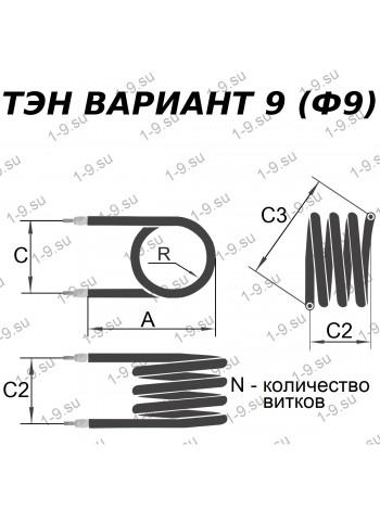 Купить ТЭН форма 9 (ф9)